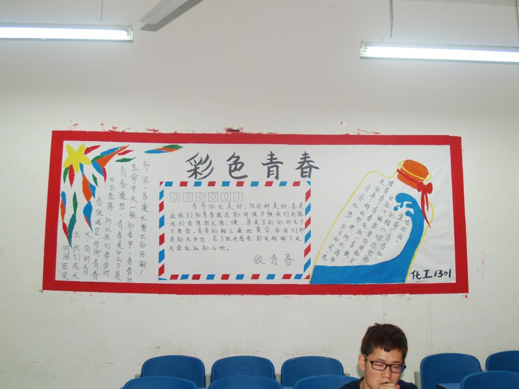 文明教室评比活动